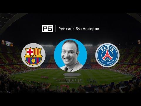 Прогноз Константина Генича: «Барселона» – «ПСЖ»