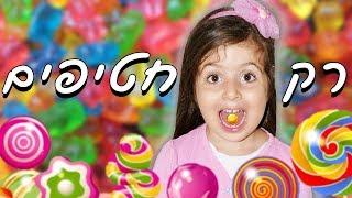 מלא ממתקים וחטיפים ! מה הכי טעים ?