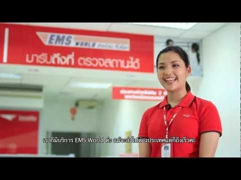 ไปรษณีย์ไทย รู้จริง รู้ใจ ตอน EMS/EMS World