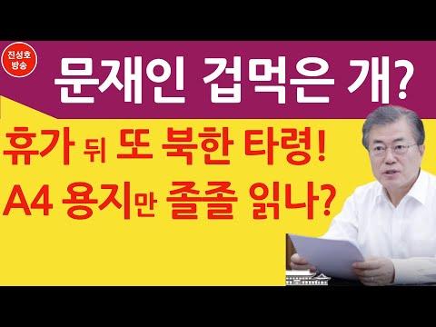 문재인이 창피하다! 휴가 뒤 또 북한 타령! A4 용지만 졸졸 읽나? (진성호의 융단폭격)