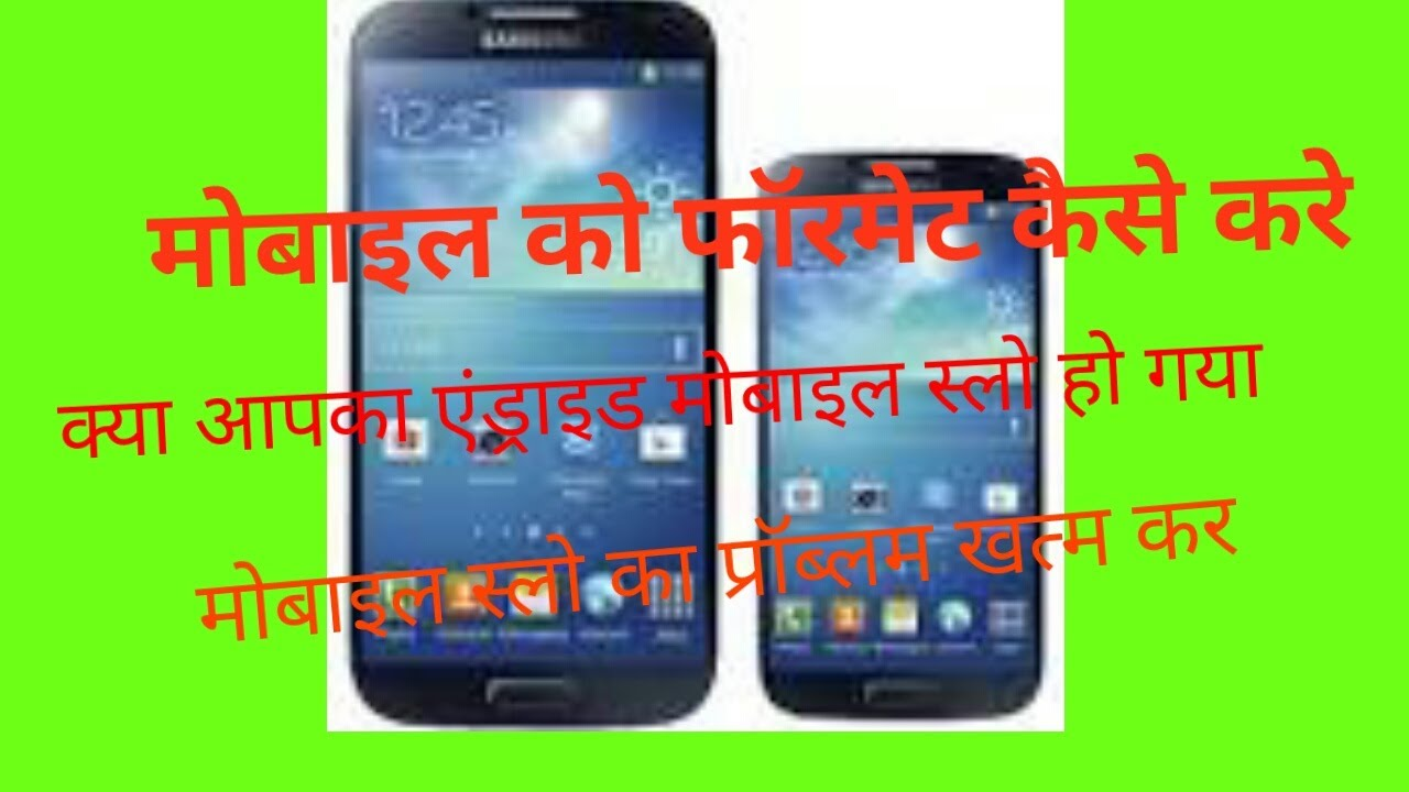 मोबाइल Android mobile kaise format kare - how to restore android mobile -  unlock your android mobile