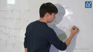 9 класс, 12 урок, Однородные системы. Симметрические системы