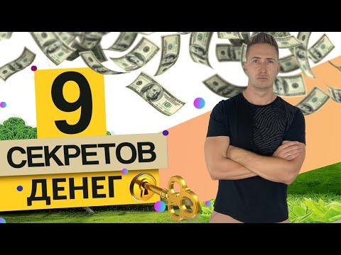 9 СЕКРЕТОВ ДЕНЕГ! ЭТО НУЖНО ОБЯЗАТЕЛЬНО ЗНАТЬ! Финансовая грамотность