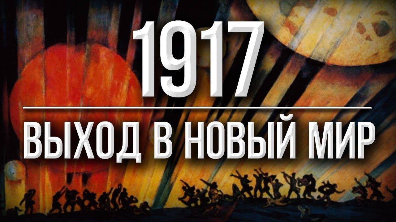 Василий Галин. Как Россия изменила мир