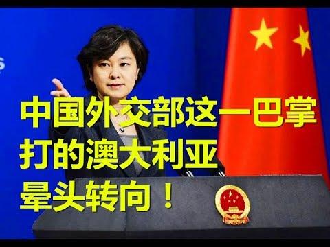 中国外交部这一巴掌打的澳大利亚晕头转向!