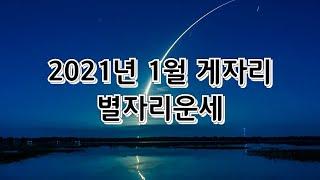 2021년 1월 게자리 별자리운세