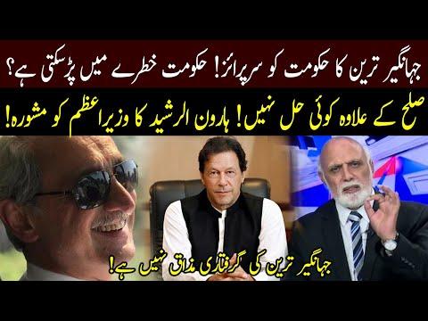 Will Jahangir Tareen surprise PM Imran Khan in Budget? | Haroon ur Rasheed | 29 May 2021 | 92NewsHD thumbnail