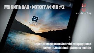 Мобильная фотография #2: Возможности Adobe Lightroom mobile. Обработка фото на Android смартфоне.
