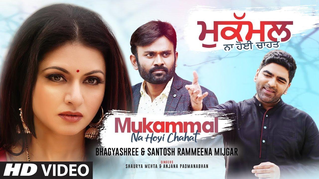 Mukammal Na Hoyi Chahat (Full Song) Shaurya Mehta, Anjana Padmanabhan | Latest Songs 2020