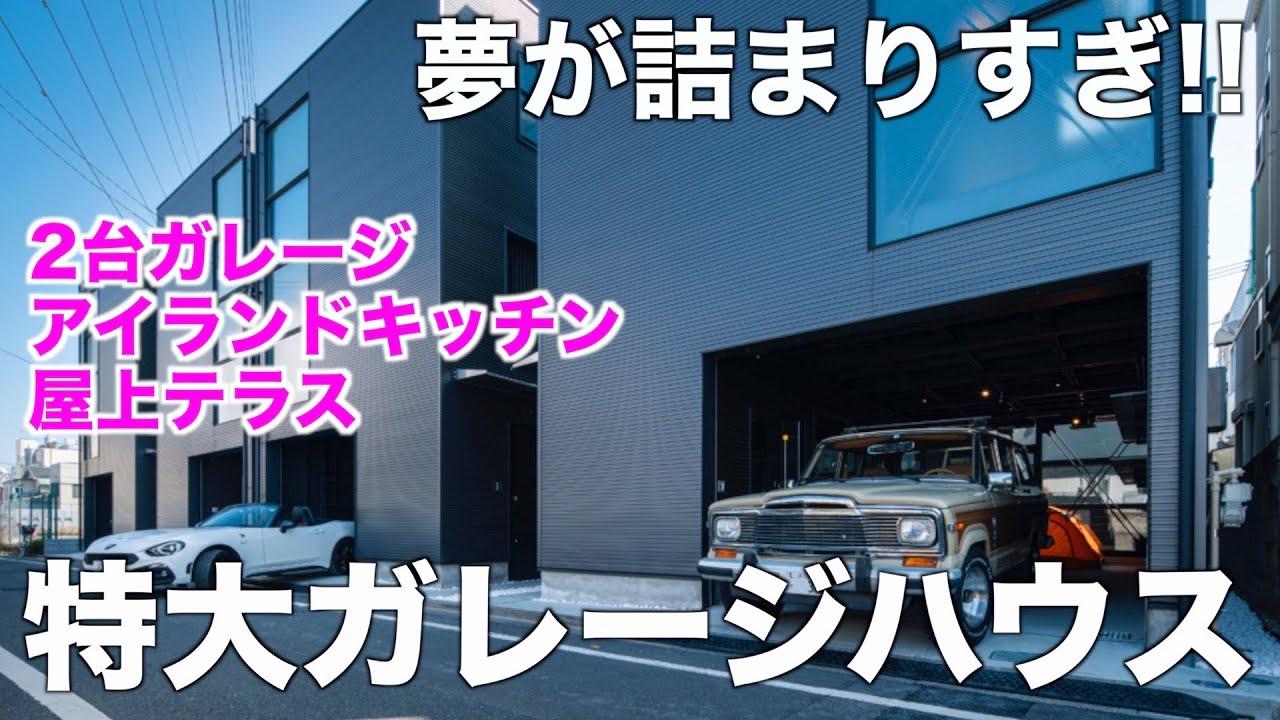 【変わった間取り】ブラックな内装がカッコ良すぎる夢のガレージハウスを内見!