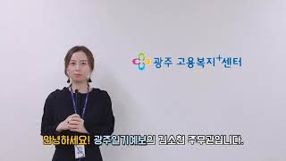 [☀️10월1차 구인정보]광주바로병원/(주)참든건강 과…