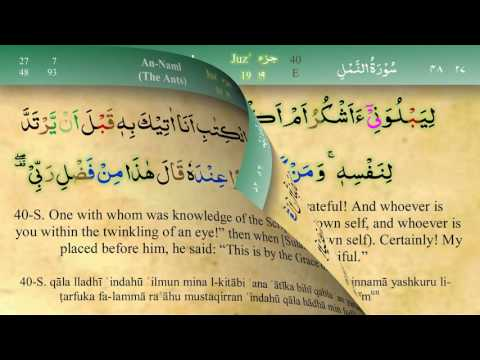 027 Surah An Naml with Tajweed by Mishary Al Afasy (iRecite)