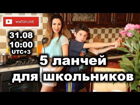 Что приготовить ребенку в школу ? 5 полезных ланчей для школы- Полезные завтраки с Ниной #18
