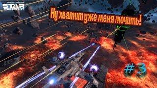 Играем в Star Conflict #3 (Не бей ,так получилось!)