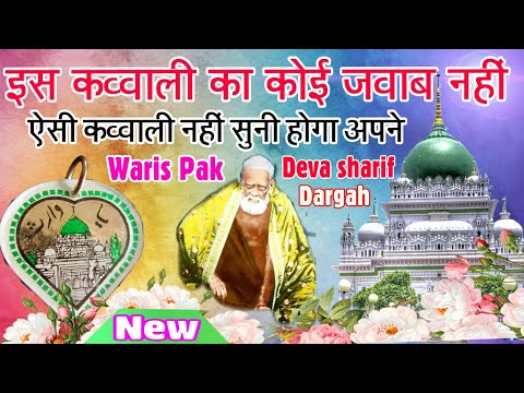 New qawwali 2018 - waris pak ki qawali 2018 - Warsi Brothers - new qawwali deva sharif - Hd