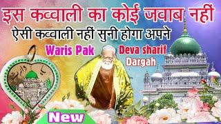 New qawwali 2018 - waris pak ki qawali 2018 - Warsi Brothers - new qawwali deva sharif - Hd