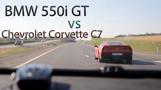 BMW 550i GT vs Chevrolet Corvette C7 (Небольшое дополнение к 6-ому Тест-Драйву)
