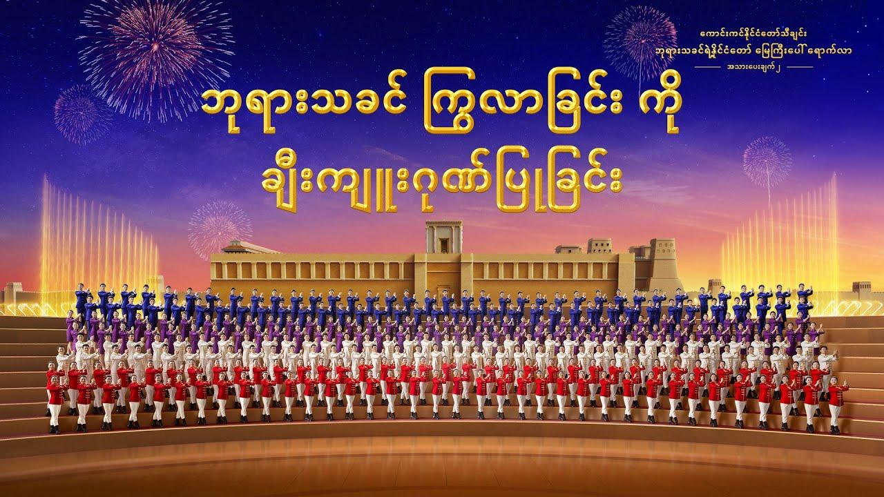 """""""ကောင်းကင်နိုင်ငံတော်သီချင်း- ဘုရားသခင်ရဲ့နိုင်ငံတော် မြေကြီးပေါ် ရောက်လာ"""" အသားပေးချက် ၂- ဘုရားသခင် ကြွလာခြင်းကို ချီးကျူးဂုဏ်ပြုခြင်း"""