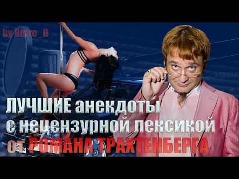 Анекдоты Роман Трахтенберг слушать - сборка 2013 года