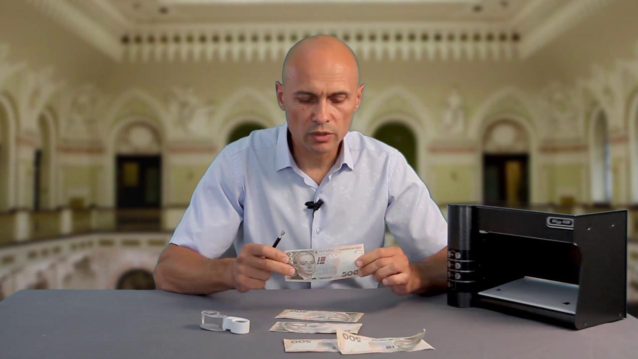 Інформація НБУ про підроблені банкноти 500 гривень, вилучені з обігу у серпні-вересні 2019 року