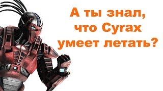 Летающий Сайракс | Баг в Mortal Kombat 3 Ultimate