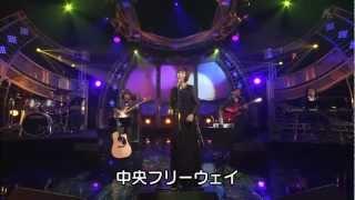 2012 山本潤子 中央フリーウェイ.