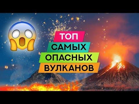 Топ самых опасных вулканов
