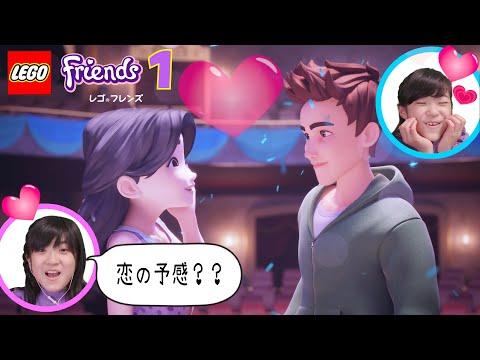 �ん����よ��レゴフレンズアニメシーズン2  第1話「沈没�?��居��������