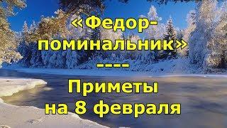 Приметы и поговорки на 8 февраля. Народный праздник «Федор-поминальник». Именины в этот день.