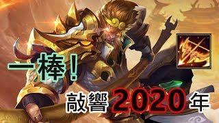 【Ru儒哥】這不可思議的2019,一棒敲響2020吧!!【傳說對決】