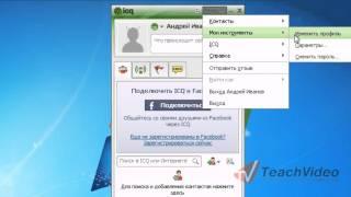Как изменить пароль в icq?(В данном видеоуроке мы расскажем как сменить пароль в ICQ. http://youtube.com/teachvideo - наш канал http://www.teachvideo.ru/course/365..., 2011-09-16T14:41:50.000Z)