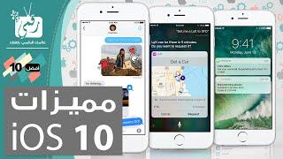 أهم 10 مميزات في نظام iOS 10