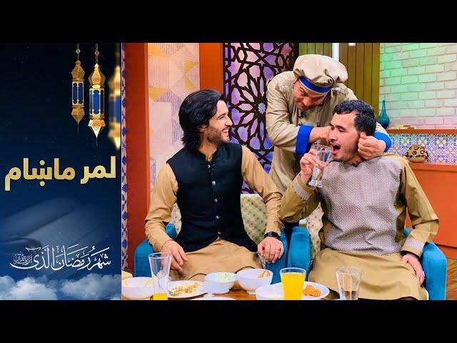 لمر ماښام د روژې ځانګړې خپرونه - یوویشتمه برخه / Lemar Makham Ramadan Special Show