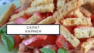 Вкусный салат «Кармен» с курицей