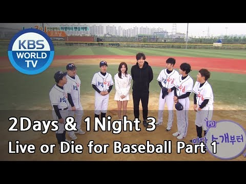 2 Days & 1 Night - Season 3 : Live or Die for Baseball Part 1 [ENG/THAI/2017.05.28]