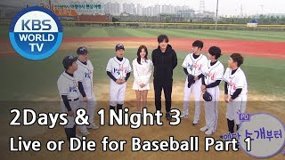 2 Days & 1 Night - Season 3 : Live or Die for Baseball Part 1 [ENG/TAI/2017.05.28]