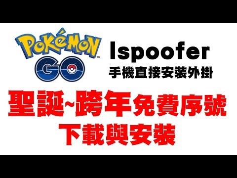 Pokemon Go - Ispoofer 聖誔~跨年免費序號安裝與下載 - YouTube