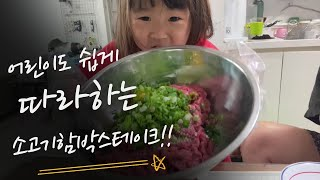 [송추댁의뚝딱요리]소고기함박스테이크 키즈쿡! 어린이먹방