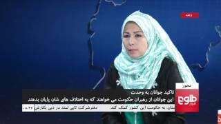 MEHWAR: Youths' Effort for Solidarity Discussed /محور: تأکید جوانان بر همبستگی ملی در کشور