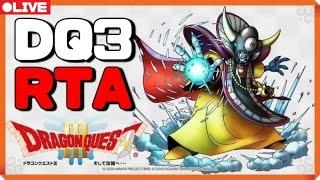 【ドラクエ3】DQ3RTA Speedrun【生存報告】
