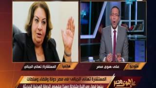 على هوى مصر - المستشارة تهاني الجبالي : علينا أن نحتفي بأن مصر فيها قضاء مستقل لا يخضع لسلطة أحد