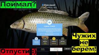 Русская Рыбалка 4  Если любишь - отпусти!