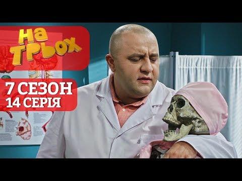 На Троих 14 серия 7 сезон - Юмористический сериал от Дизель Студио | Лучшие приколы 2020