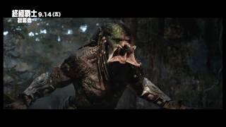 【終極戰士:掠奪者】幕後花絮:宇宙獵人全面進化