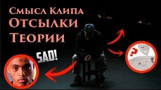 СМЫСЛ КЛИПА XXXTENTACION - SAD / Отсылки, Теории, Скрытые Послания
