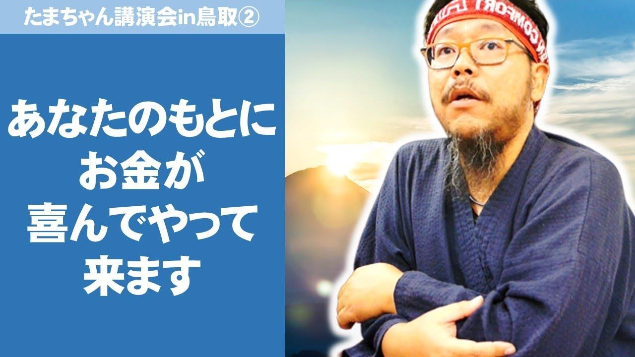 あなたのもとにお金が喜んでやって来ます~たまちゃん講演会in鳥取②