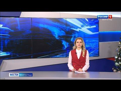 Вести-Волгоград. Выпуск 03.01.20 (20:45)