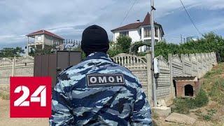 Смотреть видео В Крыму задержаны участники террористической организации - Россия 24 онлайн