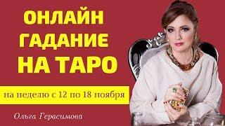 Онлайн гадание на картах таро на неделю с 12 по 18 11 2018|Ольга Герасимова