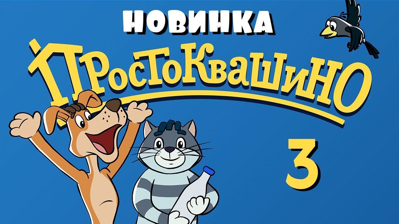 Новое ПРОСТОКВАШИНО - 3 серия - Сезон дождей - Союзмультфильм 2018